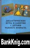 Книга Дидактические игры и занятия с детьми раннего возраста