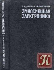 Книга Эмиссионная электроника