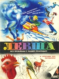 Журнал Журнал Левша №4 апрель 1997