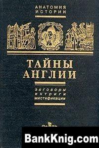 Книга Тайны Англии