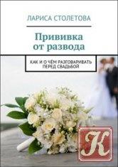Книга Книга Прививка от развода