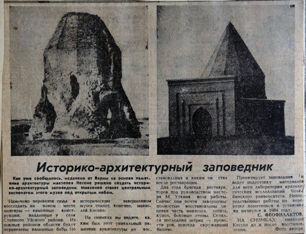 Мавзолей кесене (башня тамерлана) (россия, челябинская область) фото