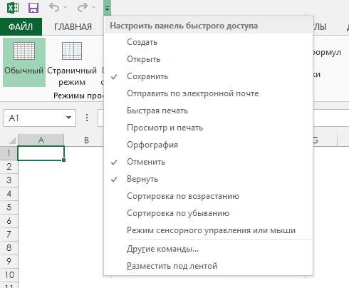 Как в Excel 2013 настроить панель быстрого доступа