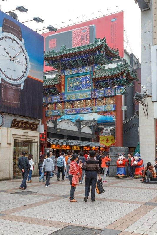 Арка у входа на Улицу закусок, улица Ванфуцзин, Пекин