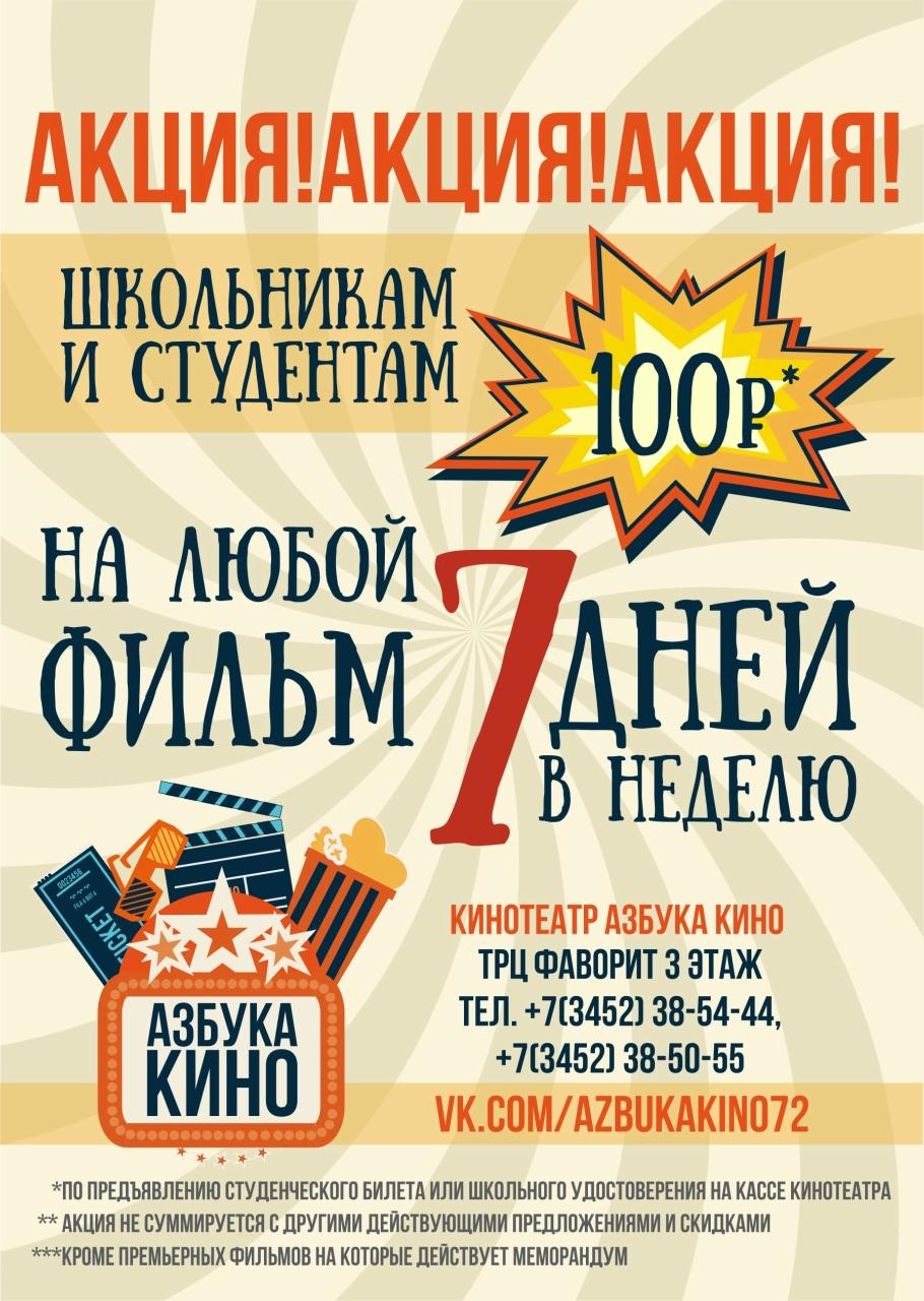 Школьникам и студентам билет в кино за 100 рублей 2