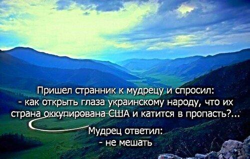 Не  мешайте  Украине  прозреть