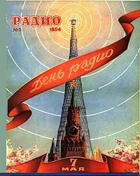 """Журнал: """"Радио"""" - Страница 3 0_e1699_8e260759_orig"""