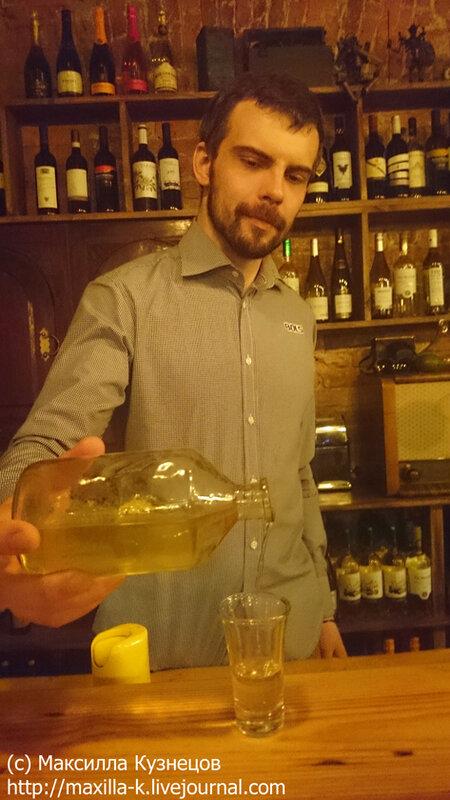 бармен Женя