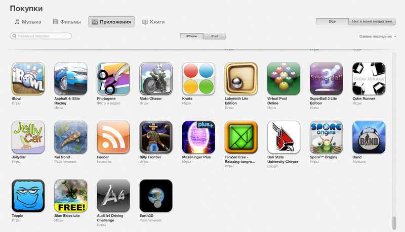удалить покупки +из app store