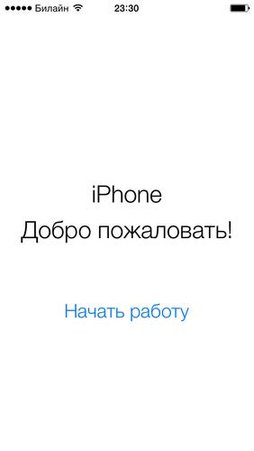 активация iphone 5s
