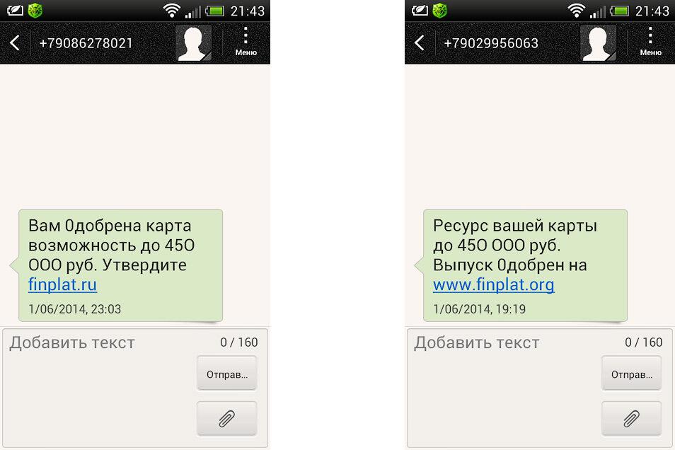 SMS-спам от finplat.org finplat.ru
