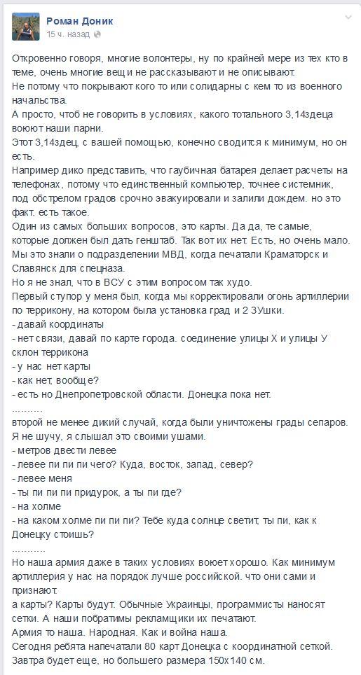 FireShot Screen Capture #207 - 'Роман Доник' - www_facebook_com_skitalec_fref=photo.jpg