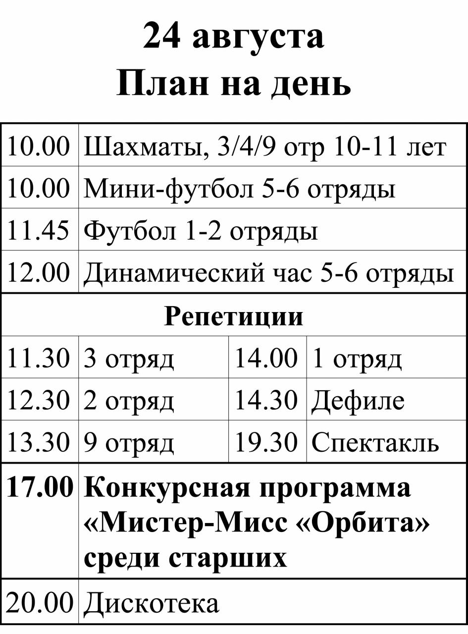 24-августа-план-на-день.jpg