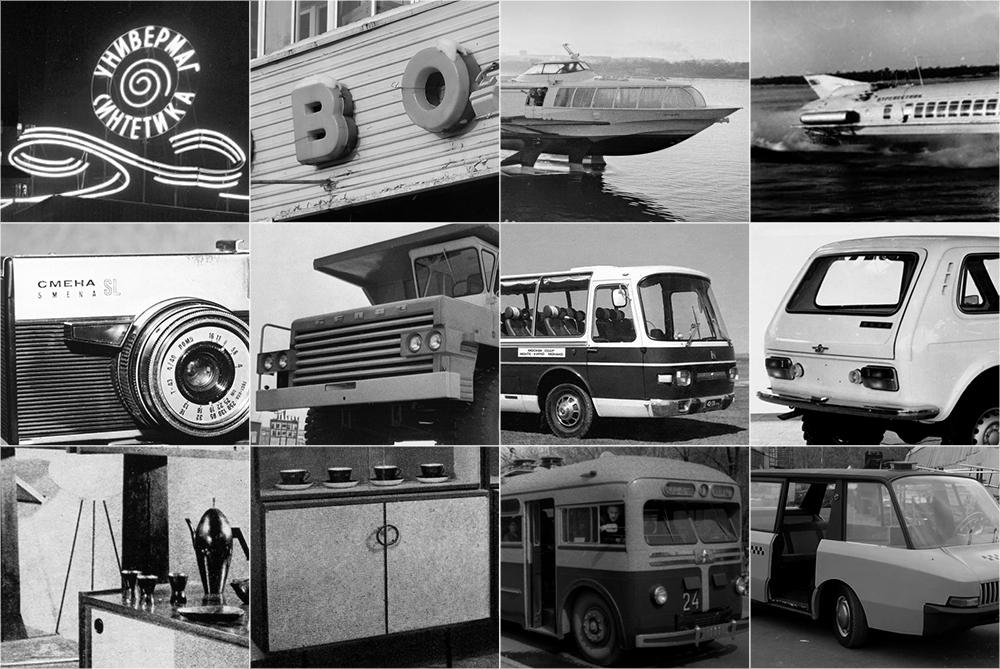 Советский дизайн 60–80-х годов
