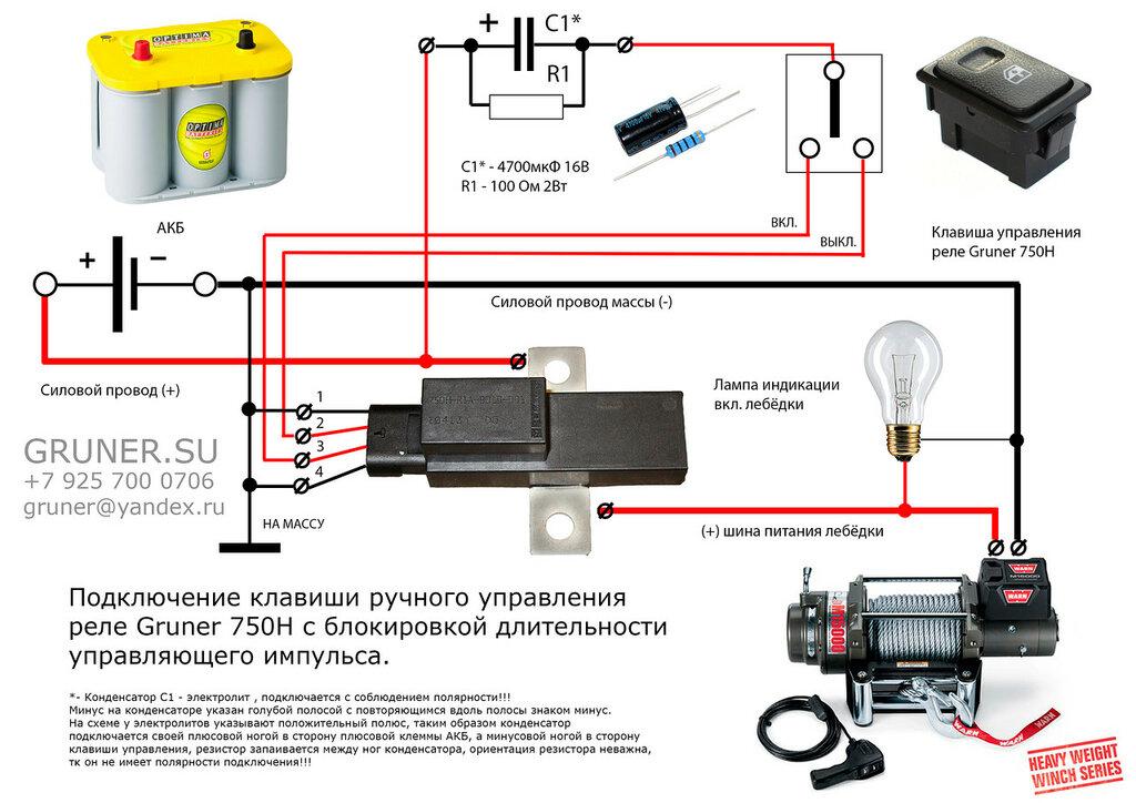 Схема подключения стеклоподъёмника