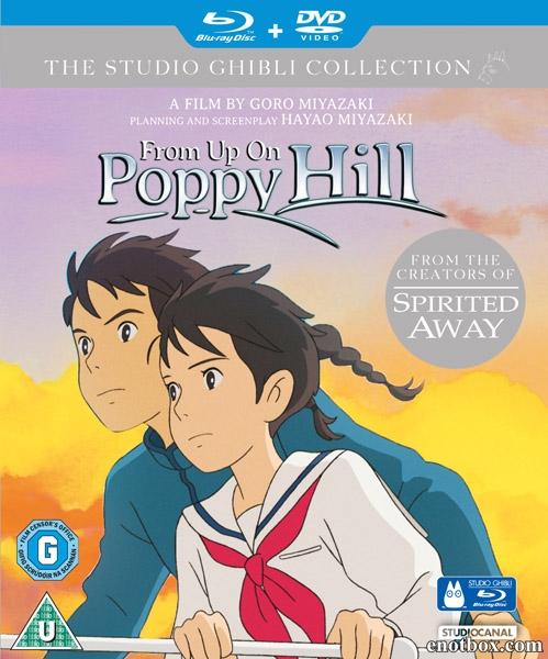Со склонов Кокурико / From Up On Poppy Hill / Kokuriko-Zaka Kara (2011/BDRip/HDRip)