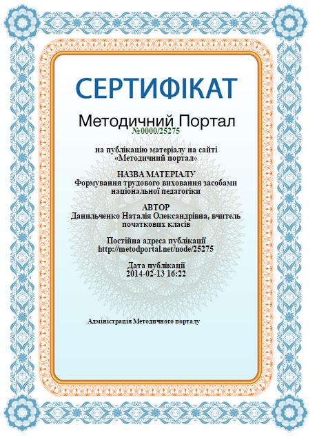 ДанильченкоТрудове.png
