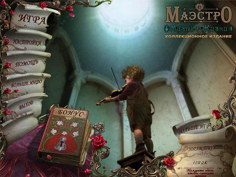 Маэстро 2. Музыка Жизни. Коллекционное издание | Maestro 2: Notes of Life CE (Rus)