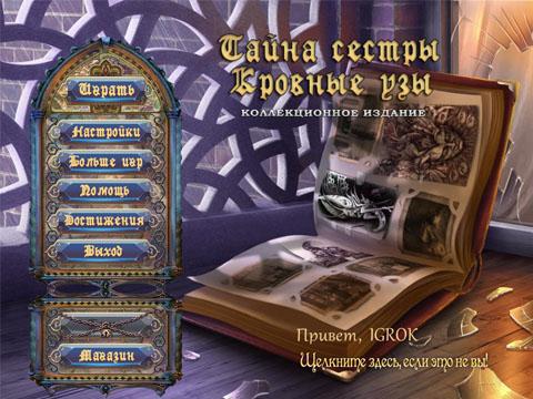 Тайна сестры: Кровные узы. Коллекционное издание |  Sister's Secrecy: Arcanum Bloodlines CE (Rus)