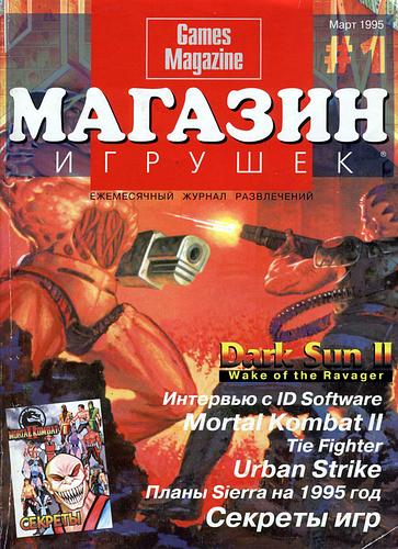 Магазин игрушек №1'1995