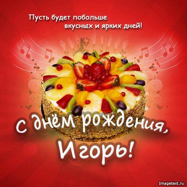 Прикольное поздравления с днем рождения юры