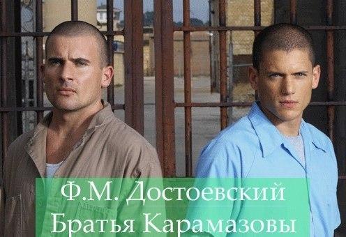 Побег Карамазовых