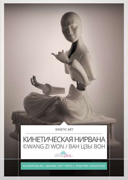 Кинетические скульптуры Ван Цзы Вона / Wang Zi Won. Механическое просветление