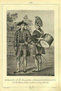 362. МУЗЫКАНТ Л.-Гв. Семеновского и Гренадерский БАРАБАНЩИК Л.-Гв. Измайловского полков, с 1742 до 1762 года.