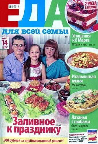 Книга Журналы: Еда для всей семьи №8, №5 (2014)