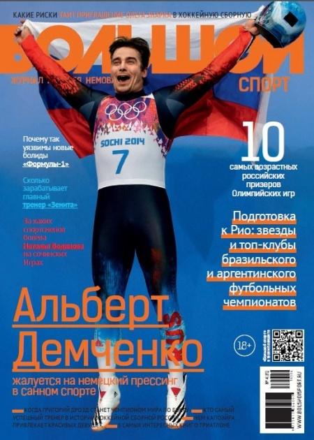 Книга Журнал: Большой спорт №4 (апрель 2014)
