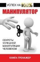 Книга Манипулятор. Секреты успешной манипуляции