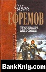Книга Туманность Андромеды (аудиокнига)