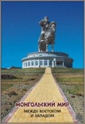 Книга Монгольский мир: между Востоком и Западом