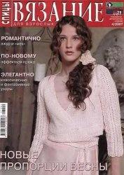 Журнал Вязание для взрослых (спицы) №4 2007