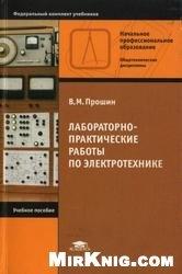 Книга Лабораторно-практические работы по электротехнике