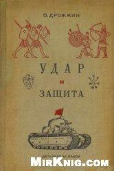 Книга Удар и защита. От стрелы и щита до танка