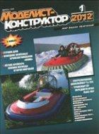 Журнал Моделист-конструктор №1 (январь), 2012