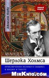 Аудиокнига Мандала Шерлока Холмса (аудиокнига)