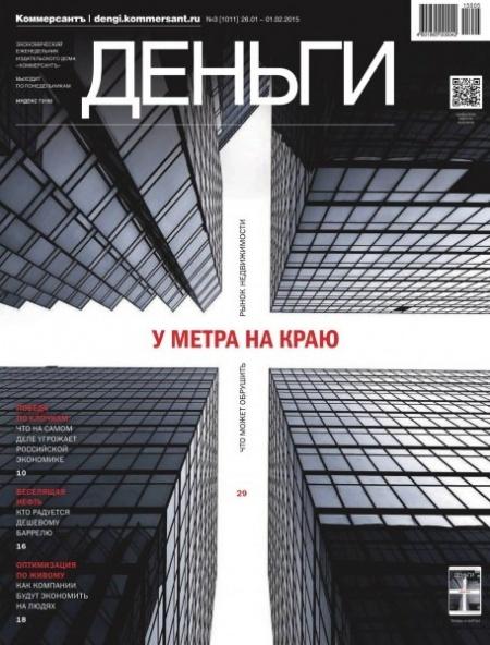 Книга Журнал: Коммерсантъ Деньги №3 (январь 2015)