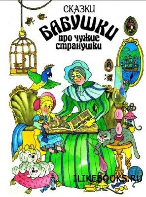 Книга Сказки бабушки про чужие странушки