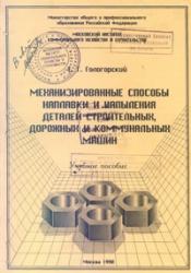 Книга Механизированные способы наплавки и напыления деталей строительных, дорожных и коммунальных машин