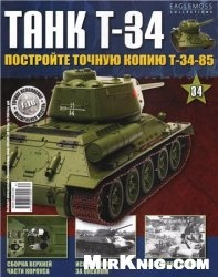 Журнал Танк T-34 №-34