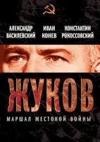 Книга Жуков. Маршал жестокой войны
