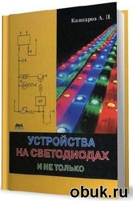 Книга Кашкаров А. П. - Устройства на светодиодах и не только. (2012) djvu