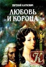 Аудиокнига Книга Любовь и корона - Аудио