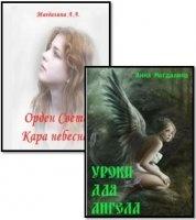 Книга Орден Света. Серия из 2 книг