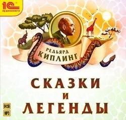 Киплинг Р. Сказки и легенды (аудиокнига)