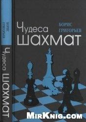 Книга Чудеса шахмат