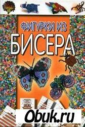 Книга Белов Н.В. Фигурки из бисера