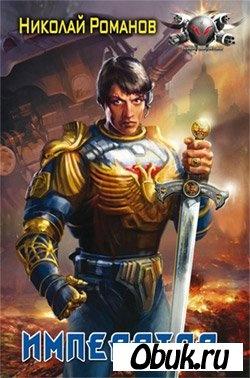 Николай Романов. Император